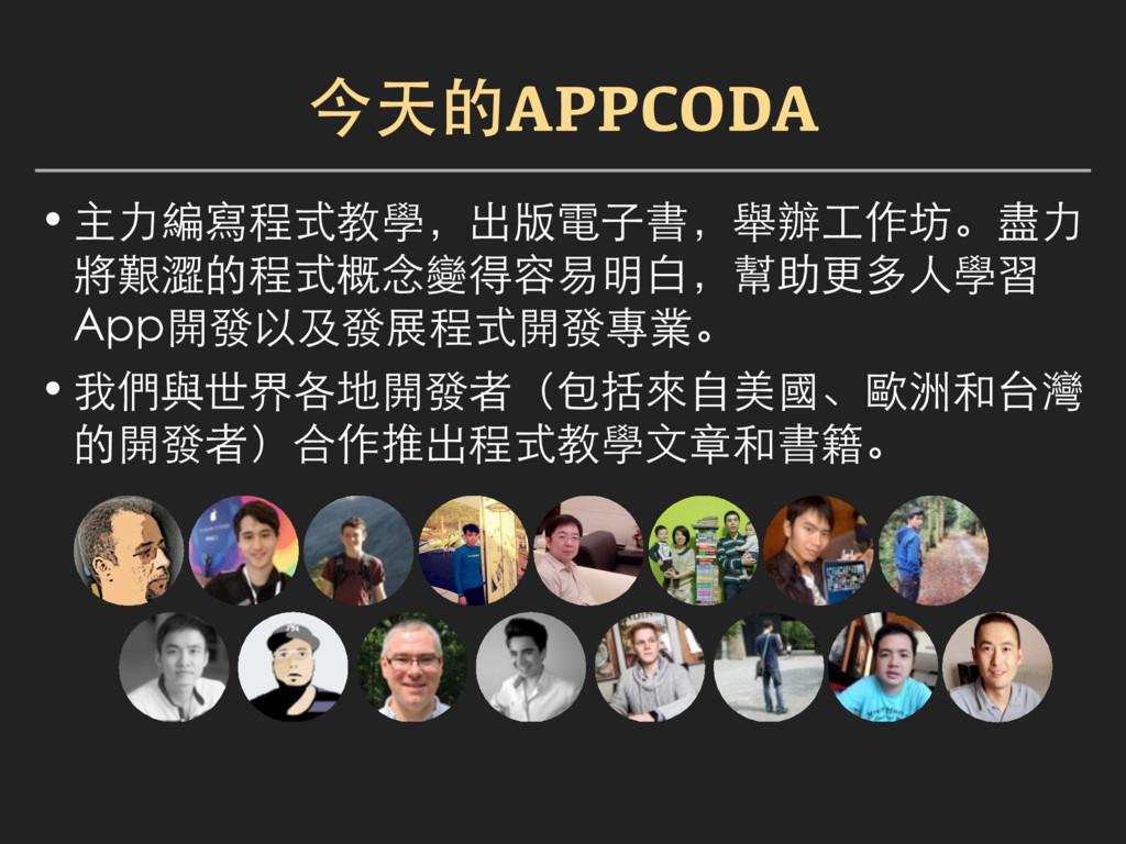 今天的APPCODA •主力編寫程式教學,出版電子書,舉辦工作坊。盡力 將艱澀的程式概念變得容...