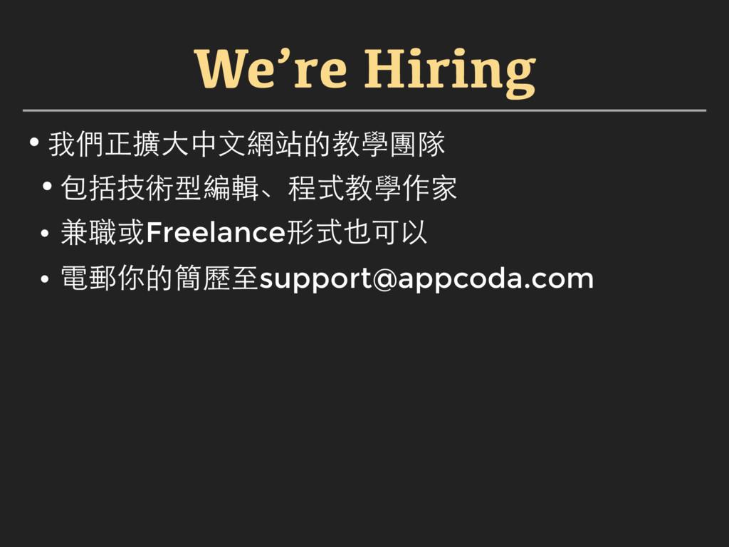 We're Hiring •我們正擴大中文網站的教學團隊 •包括技術型編輯、程式教學作家 • ...