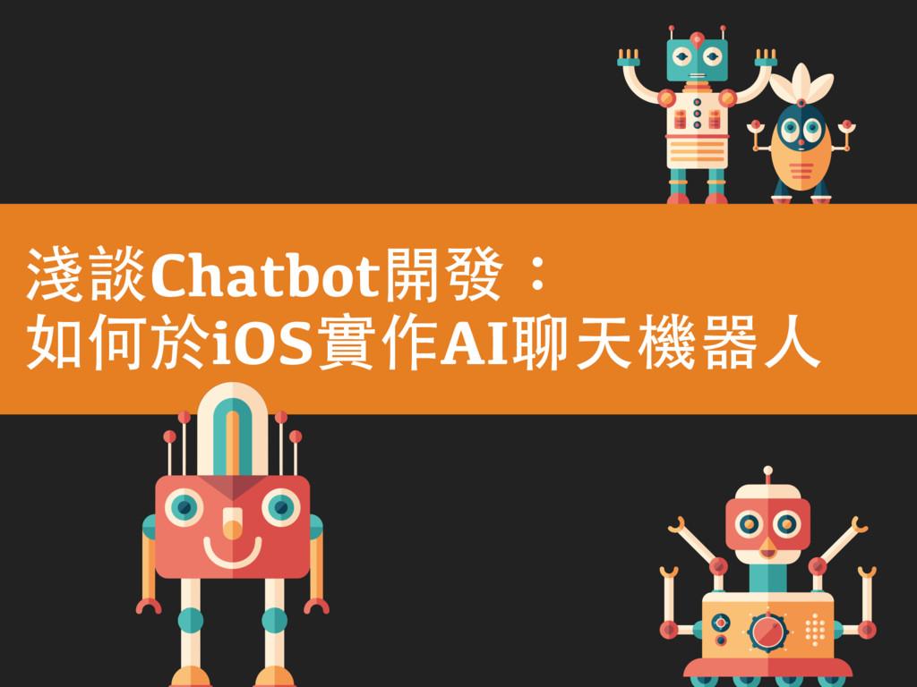 淺談Chatbot開發: 如何於iOS實作AI聊天機器人