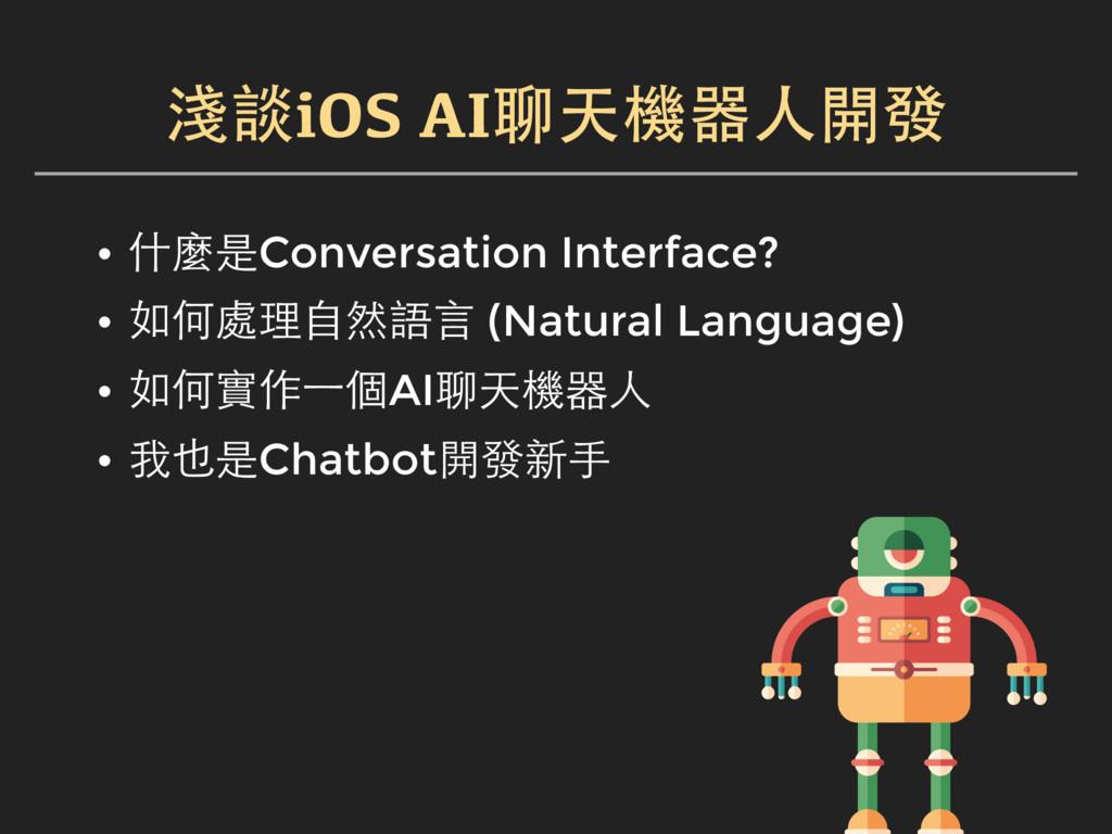 淺談iOS AI聊天機器人開發 • 什麼是Conversation Interface? • ...