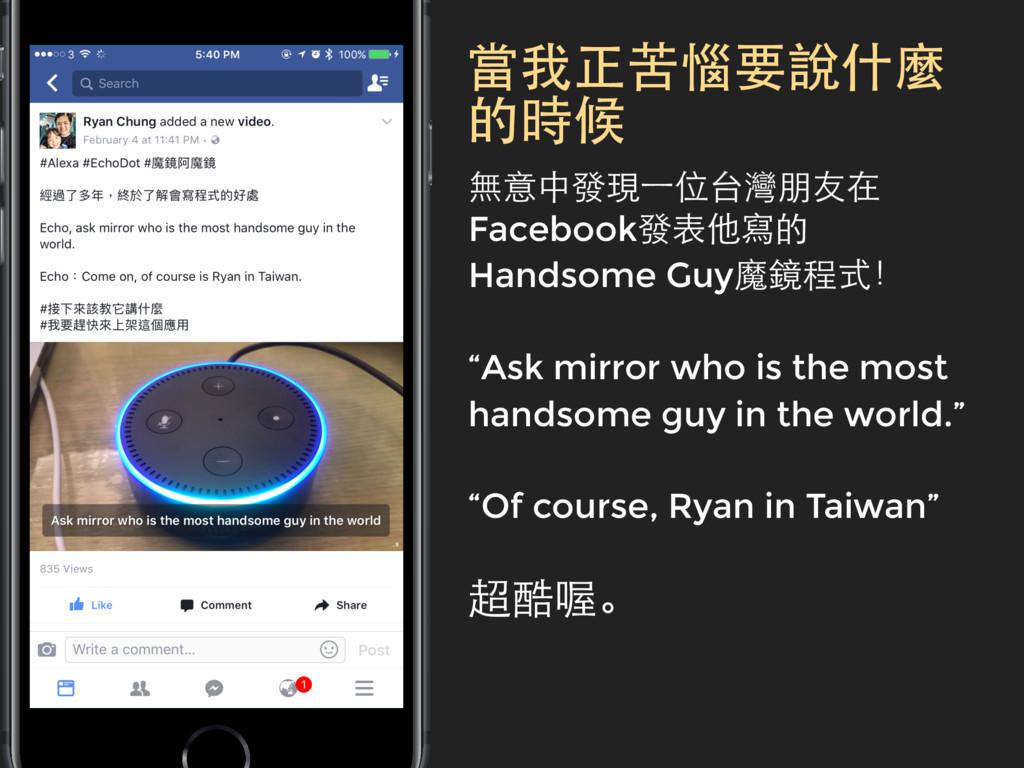 """無意中發現一位台灣朋友在 Facebook發表他寫的 Handsome Guy魔鏡程式! """"A..."""