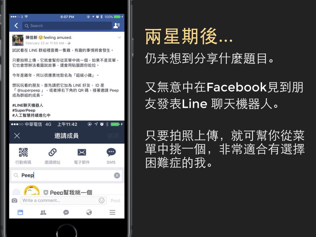 仍未想到分享什麼題目。 又無意中在Facebook見到朋 友發表Line 聊天機器人。 只要拍...