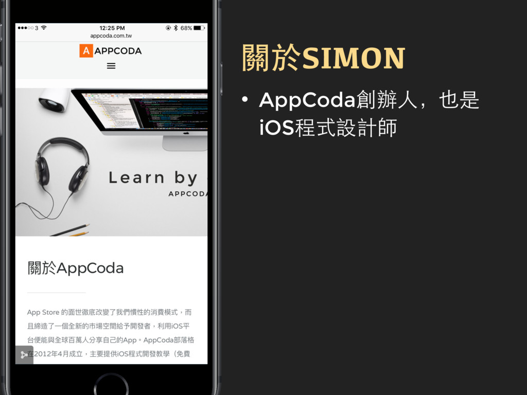 • AppCoda創辦人,也是 iOS程式設計師 關於SIMON
