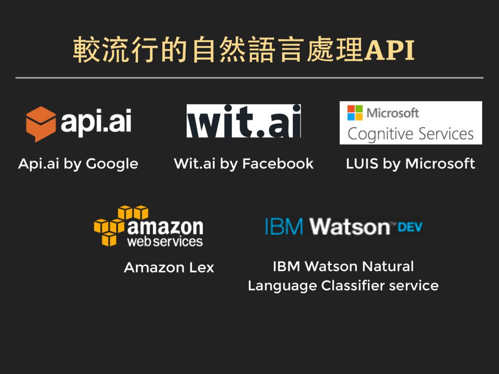 較流行的自然語言處理API Api.ai by Google Wit.ai by Facebo...