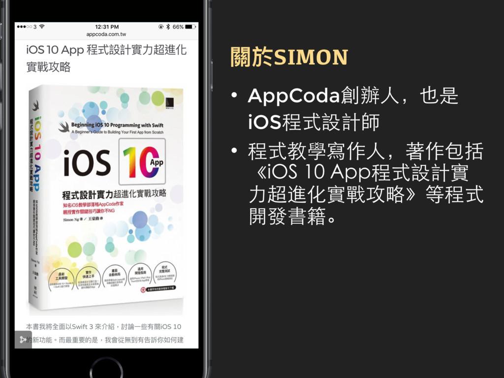 • AppCoda創辦人,也是 iOS程式設計師 • 程式教學寫作人,著作包括 《iOS 10...