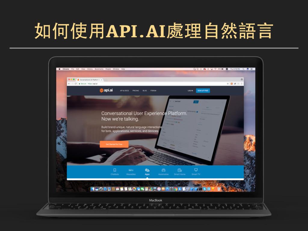如何使用API.AI處理自然語言