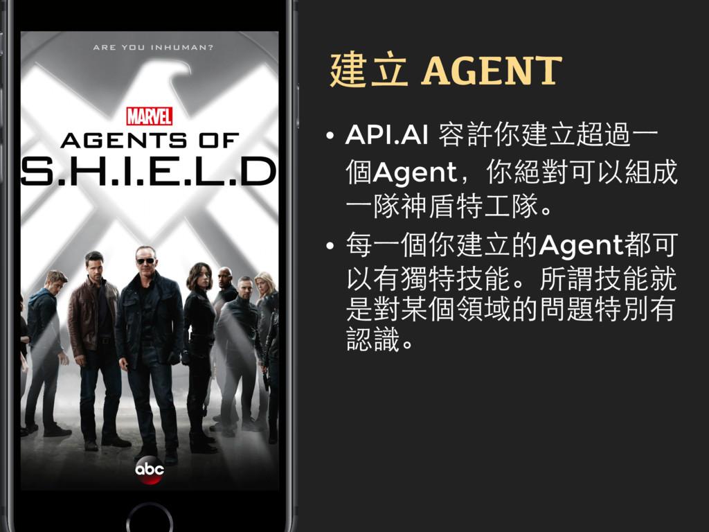 • API.AI 容許你建立超過一 個Agent,你絕對可以組成 一隊神盾特工隊。 • 每一個...