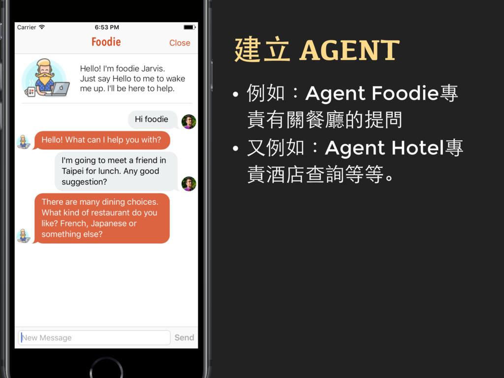建立 AGENT • 例如:Agent Foodie專 責有關餐廳的提問 • 又例如:Agen...