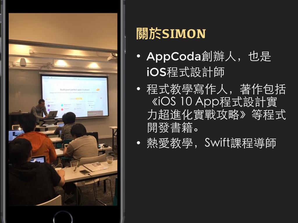 關於SIMON • AppCoda創辦人,也是 iOS程式設計師 • 程式教學寫作人,著作包括...