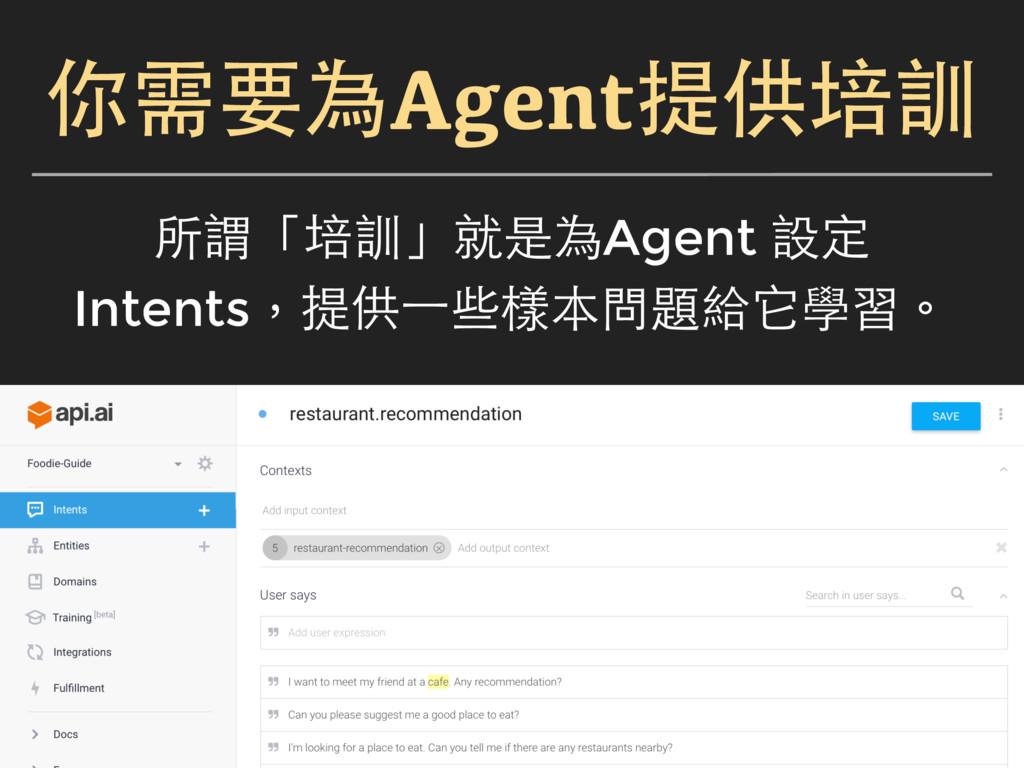 你需要為Agent提供培訓 所謂「培訓」就是為Agent 設定 Intents,提供一些樣本問...