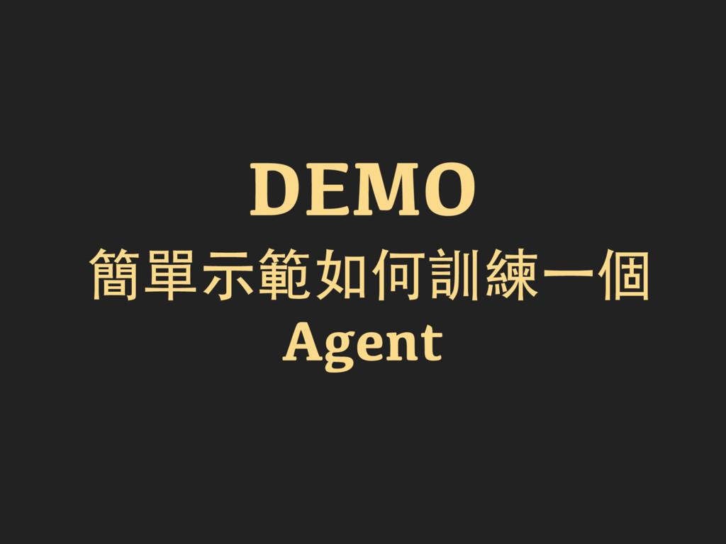 DEMO 簡單示範如何訓練一個 Agent