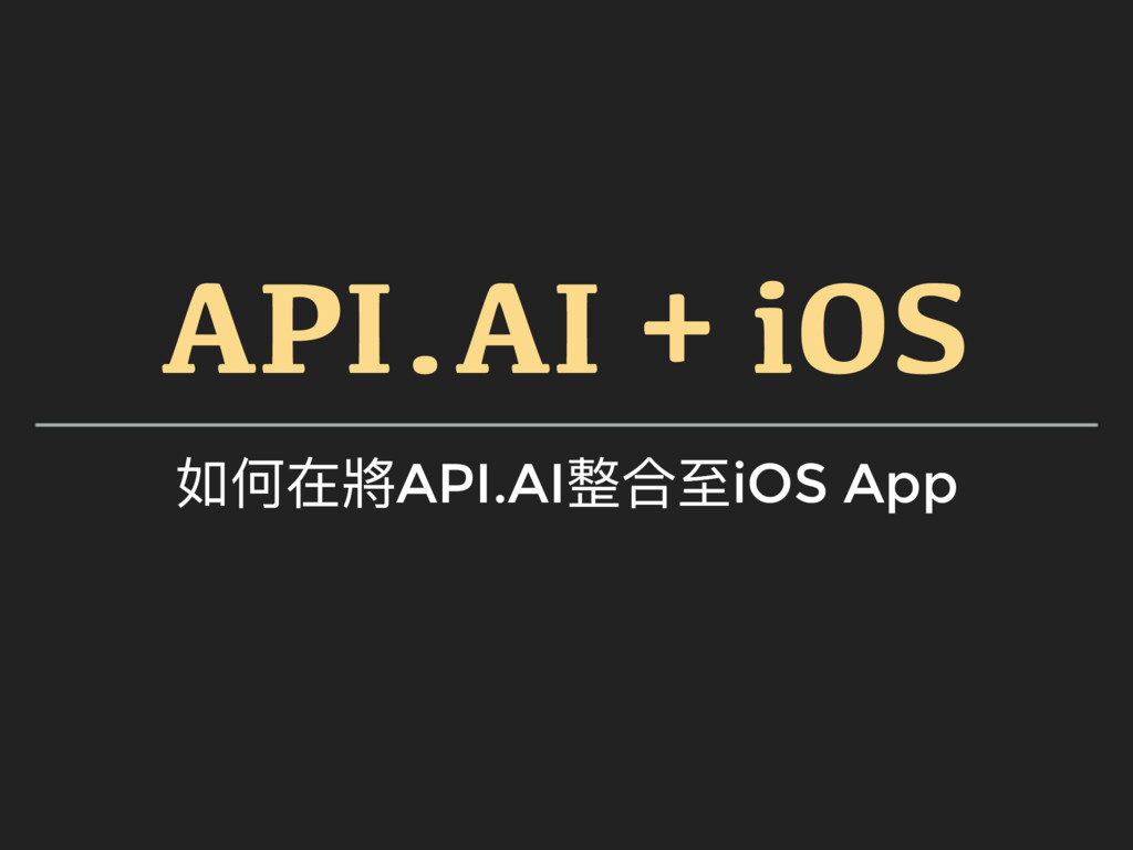 API.AI + iOS 如何在將API.AI整合⾄至iOS App