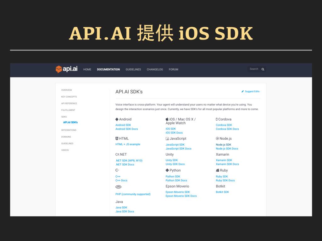 API.AI 提供 iOS SDK