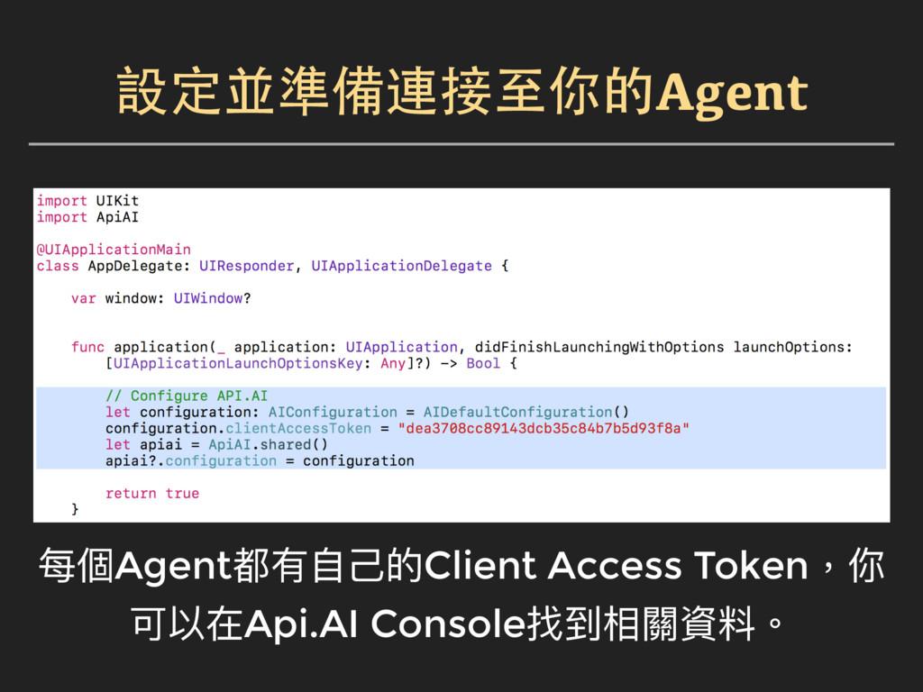 設定並準備連接至你的Agent 每個Agent都有⾃自⼰己的Client Access Tok...