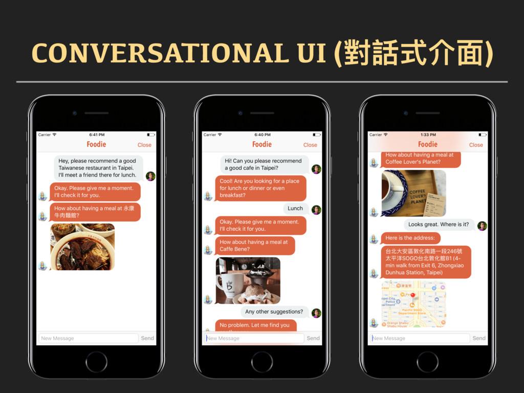 CONVERSATIONAL UI (對話式介⾯面)