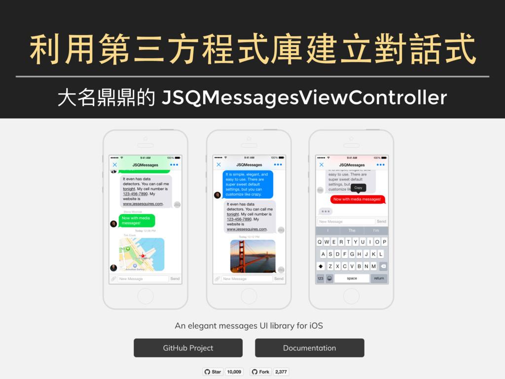 利用第三方程式庫建立對話式 ⼤大名鼎鼎的 JSQMessagesViewController