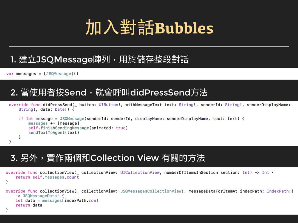 加入對話Bubbles 1. 建立JSQMessage陣列列,⽤用於儲存整段對話 2. 當使⽤...