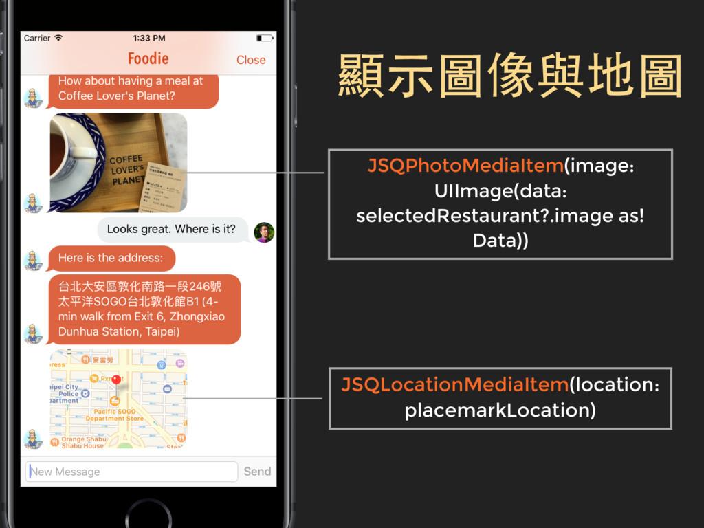 JSQLocationMediaItem(location: placemarkLocatio...