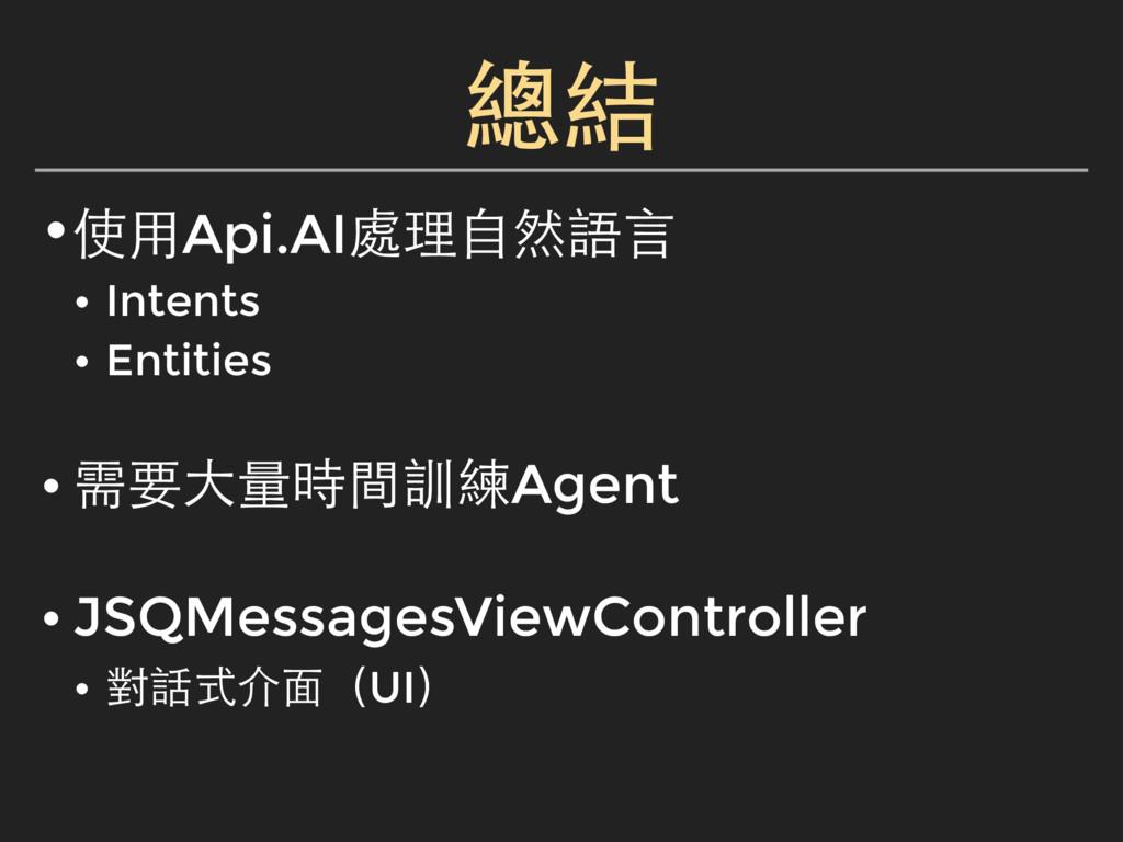 總結 •使用Api.AI處理自然語言 • Intents • Entities • 需要大量時...
