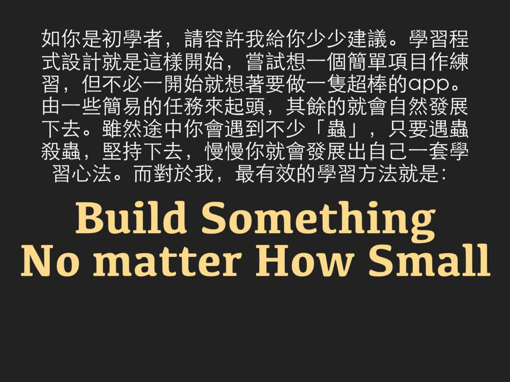 Build Something No matter How Small 如你是初學者,請容許我...
