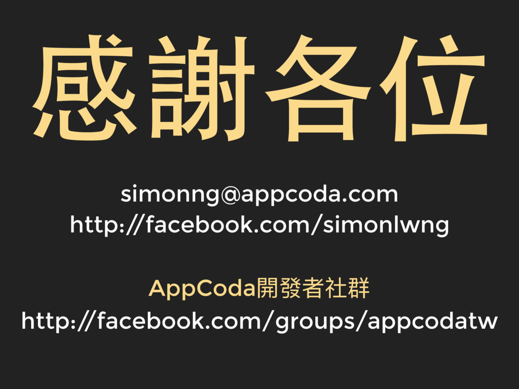 感謝各位 simonng@appcoda.com http:/ /facebook.com/s...