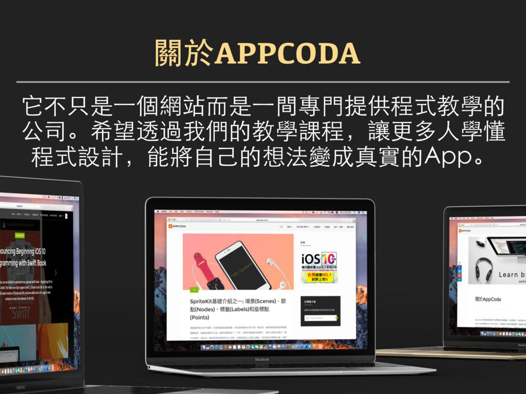 關於APPCODA 它不只是一個網站而是一間專門提供程式教學的 公司。希望透過我們的教學課程,...