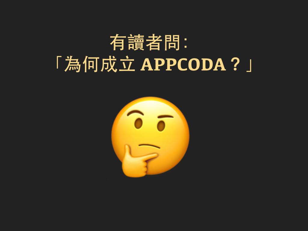 有讀者問: 「為何成立 APPCODA?」