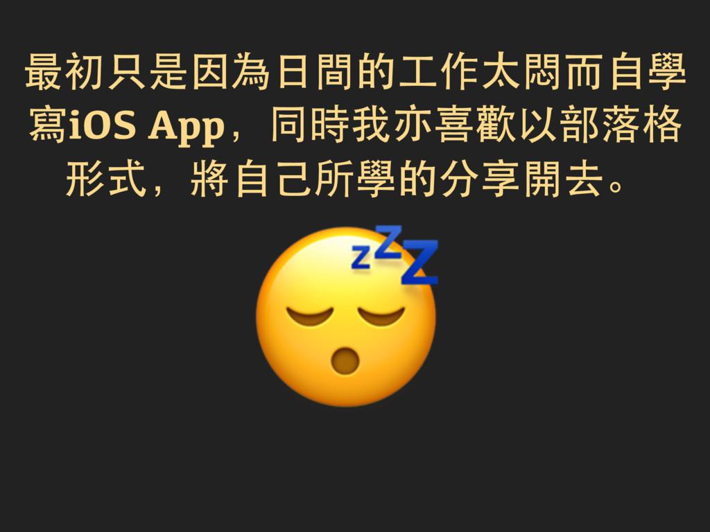 最初只是因為日間的工作太悶而自學 寫iOS App,同時我亦喜歡以部落格 形式,將自己所學的分...