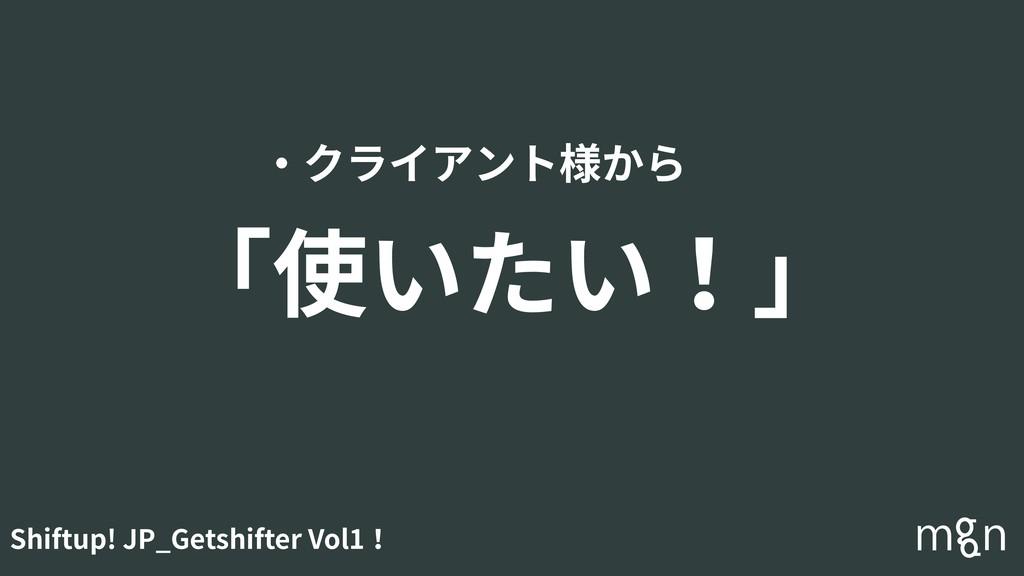 Shiftup! JP_Getshifter Vol1! ・クライアント様から 「使いたい!」