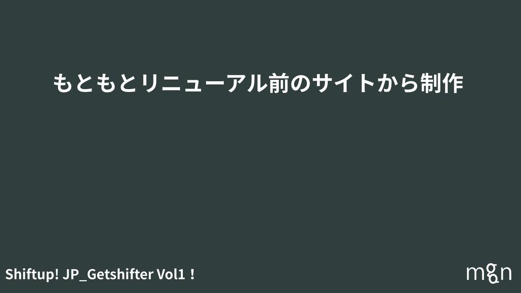 Shiftup! JP_Getshifter Vol1! もともとリニューアル前のサイトから制作