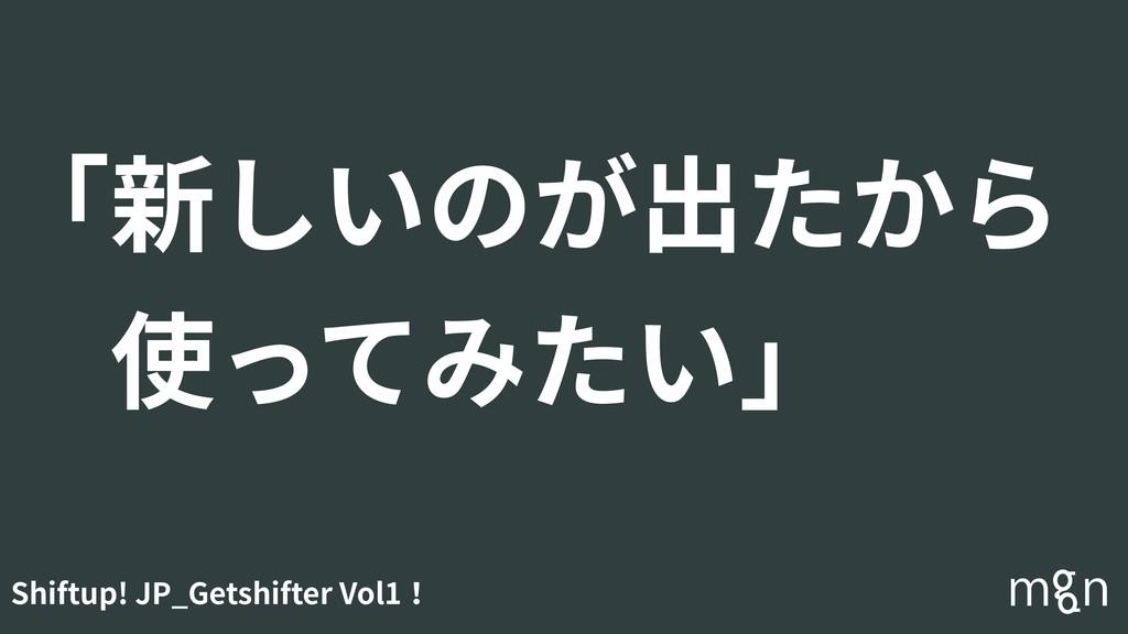Shiftup! JP_Getshifter Vol1! 「新しいのが出たから 使ってみたい」