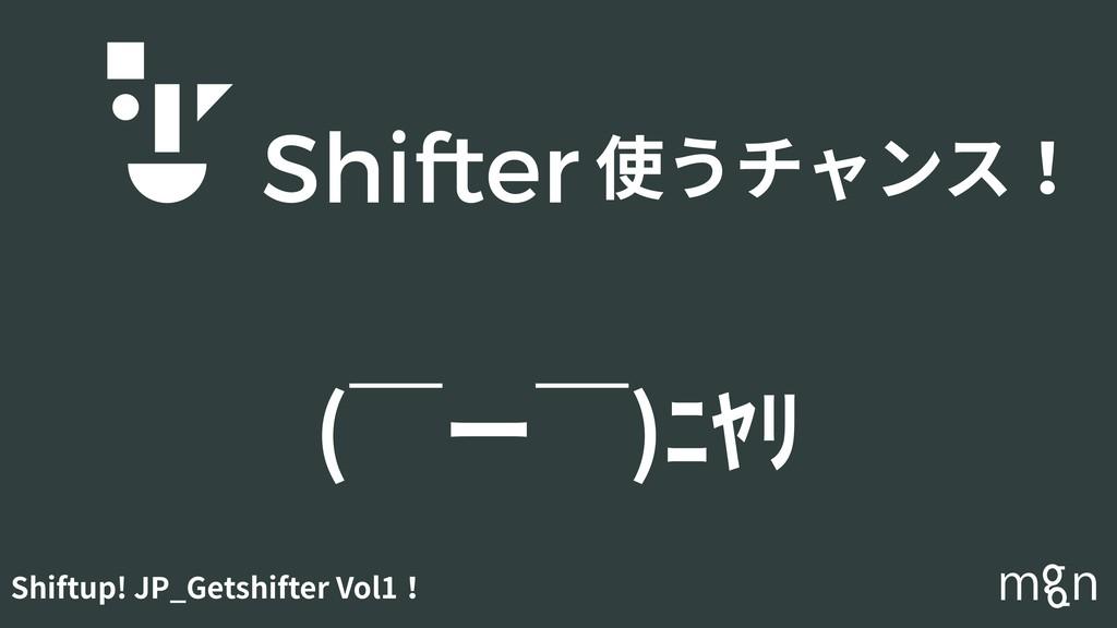 Shiftup! JP_Getshifter Vol1! ( ̄ー ̄)ニヤリ 使うチャンス!