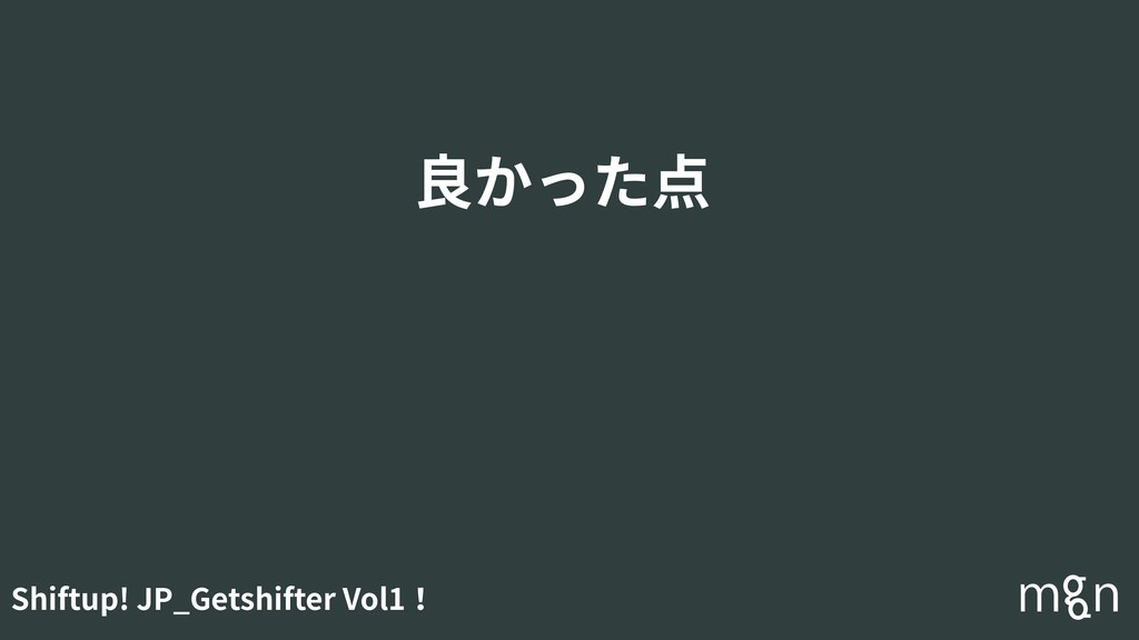 Shiftup! JP_Getshifter Vol1! 良かった点