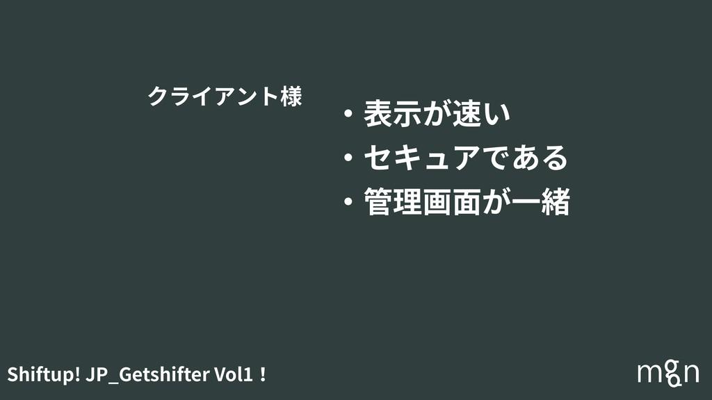 Shiftup! JP_Getshifter Vol1! ・表⽰が速い ・セキュアである ・管...
