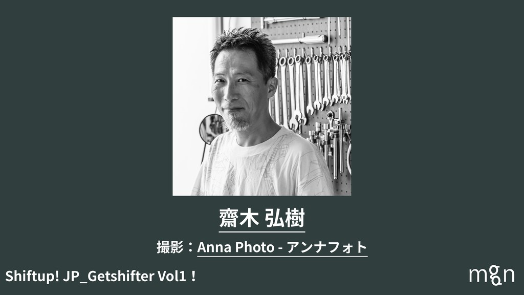 Shiftup! JP_Getshifter Vol1! 齋⽊ 弘樹 撮影:Anna Phot...