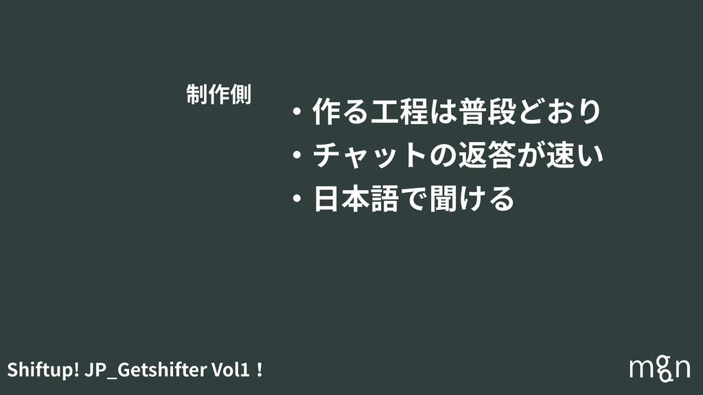 Shiftup! JP_Getshifter Vol1! ・作る⼯程は普段どおり ・チャットの...