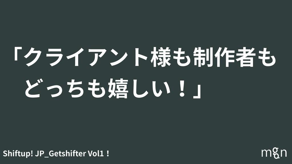 Shiftup! JP_Getshifter Vol1! 「クライアント様も制作者も どっち...