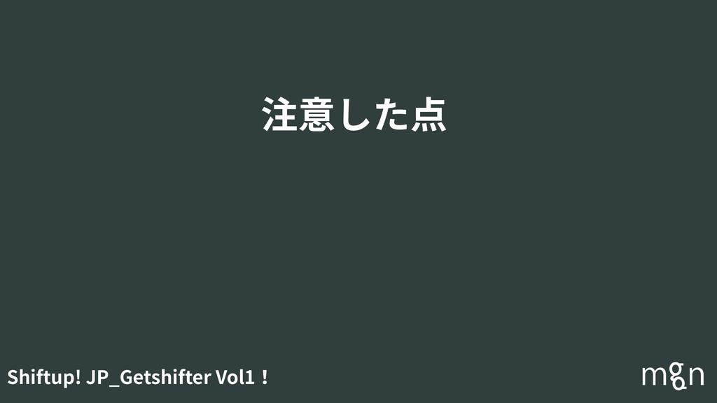Shiftup! JP_Getshifter Vol1! 注意した点