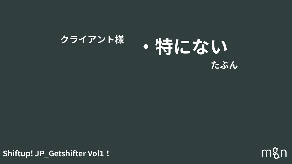 Shiftup! JP_Getshifter Vol1! ・特にない クライアント様 たぶん