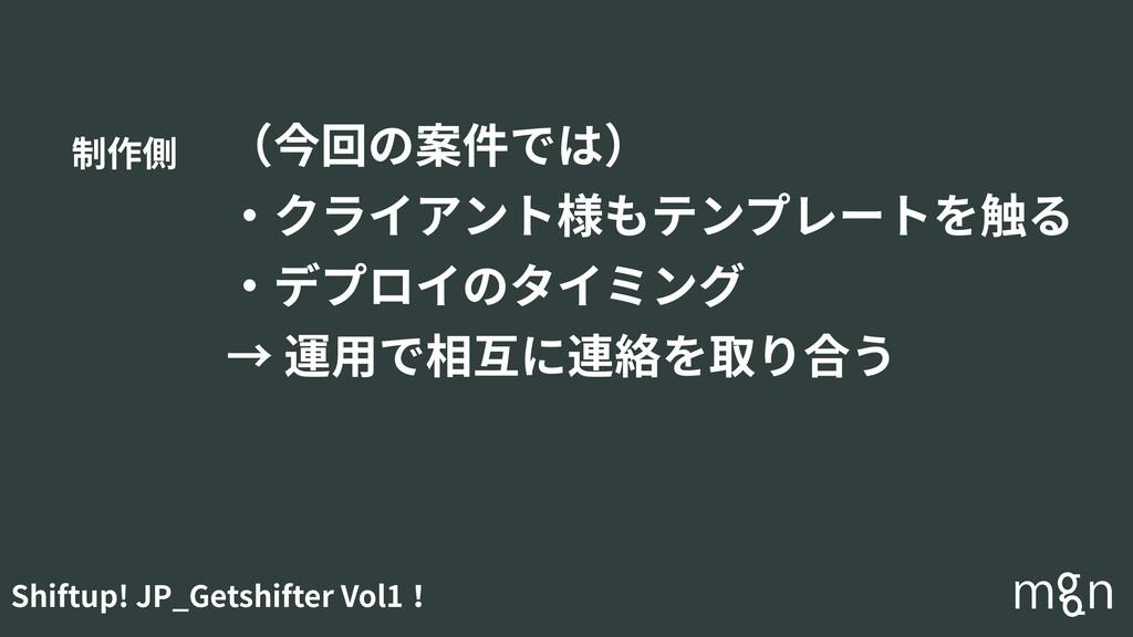 Shiftup! JP_Getshifter Vol1! (今回の案件では) ・クライアント様...