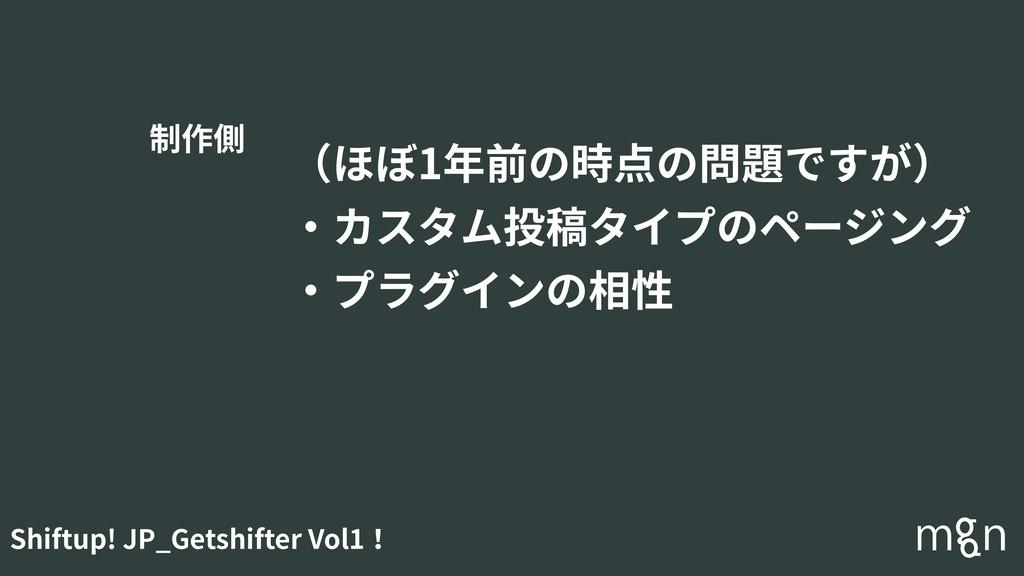 Shiftup! JP_Getshifter Vol1! (ほぼ1年前の時点の問題ですが) ・...