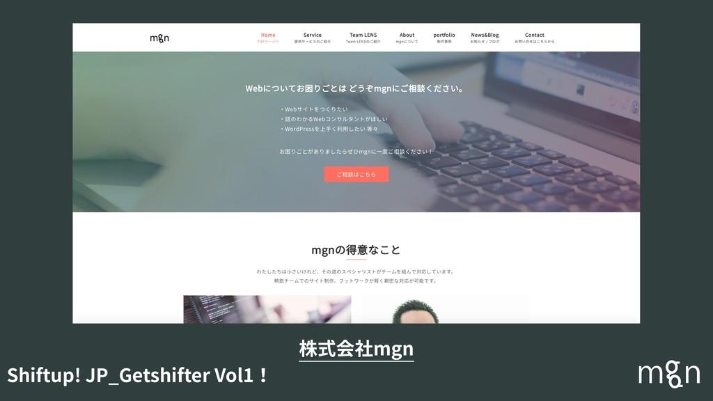 Shiftup! JP_Getshifter Vol1! 株式会社mgn