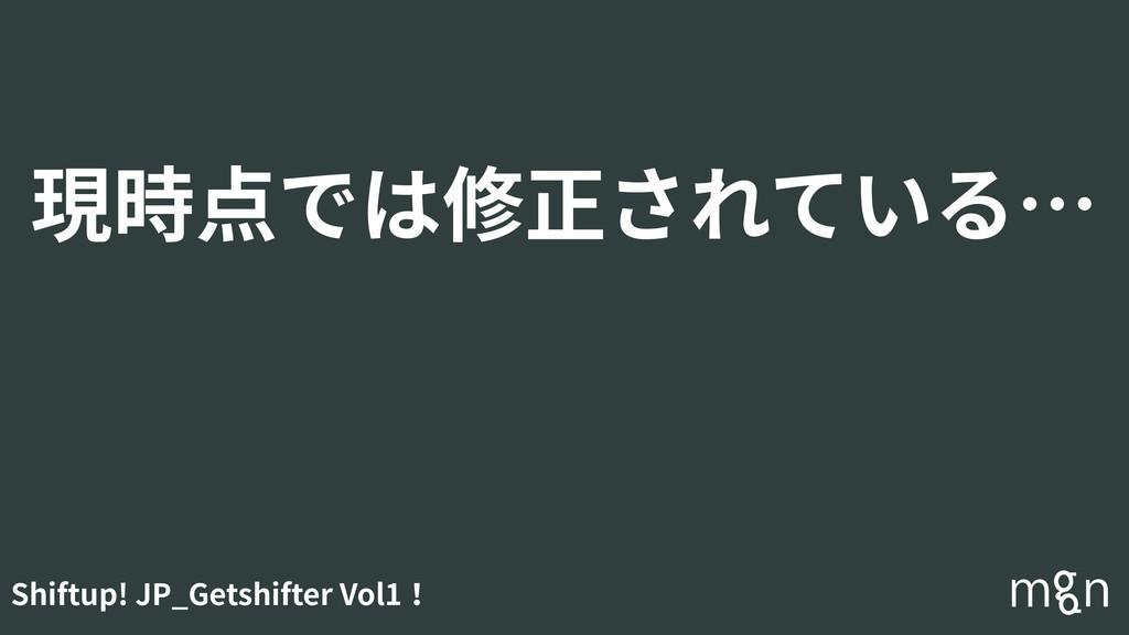 Shiftup! JP_Getshifter Vol1! 現時点では修正されている…
