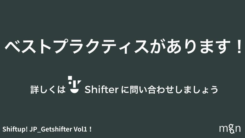 Shiftup! JP_Getshifter Vol1! ϕετϓϥΫςΟε͕͋Γ·͢ʂ ৄ͠...