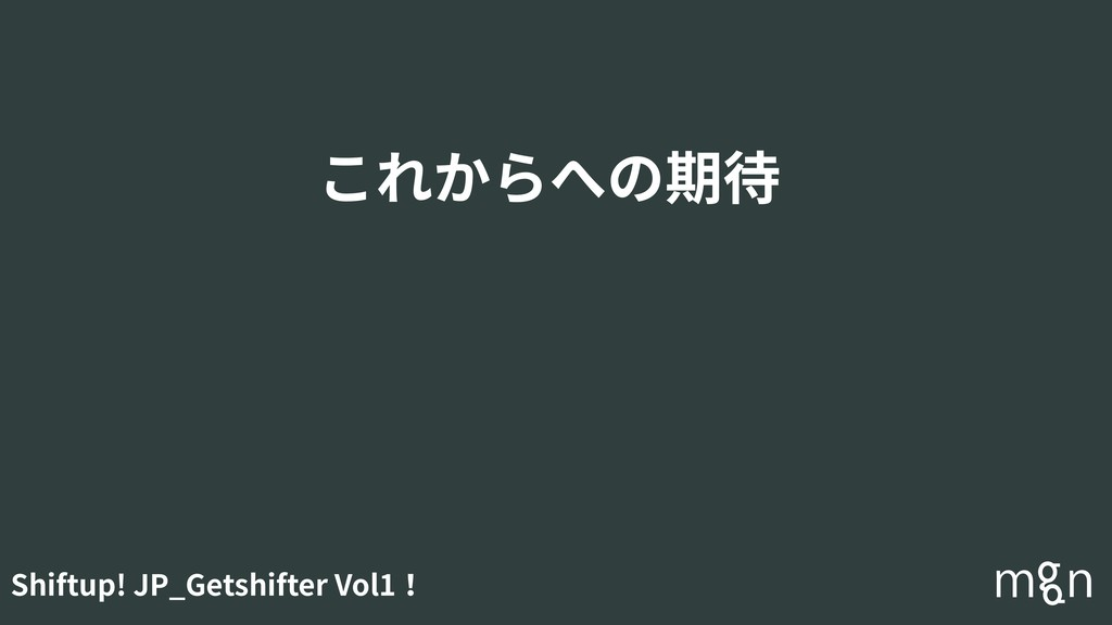 Shiftup! JP_Getshifter Vol1! これからへの期待