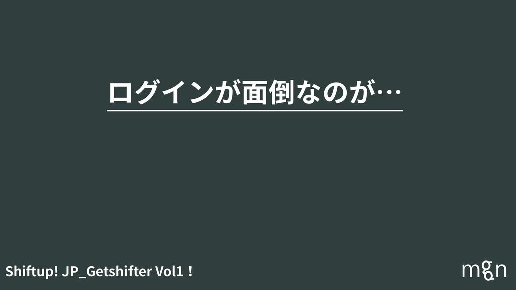 Shiftup! JP_Getshifter Vol1! ログインが⾯倒なのが…
