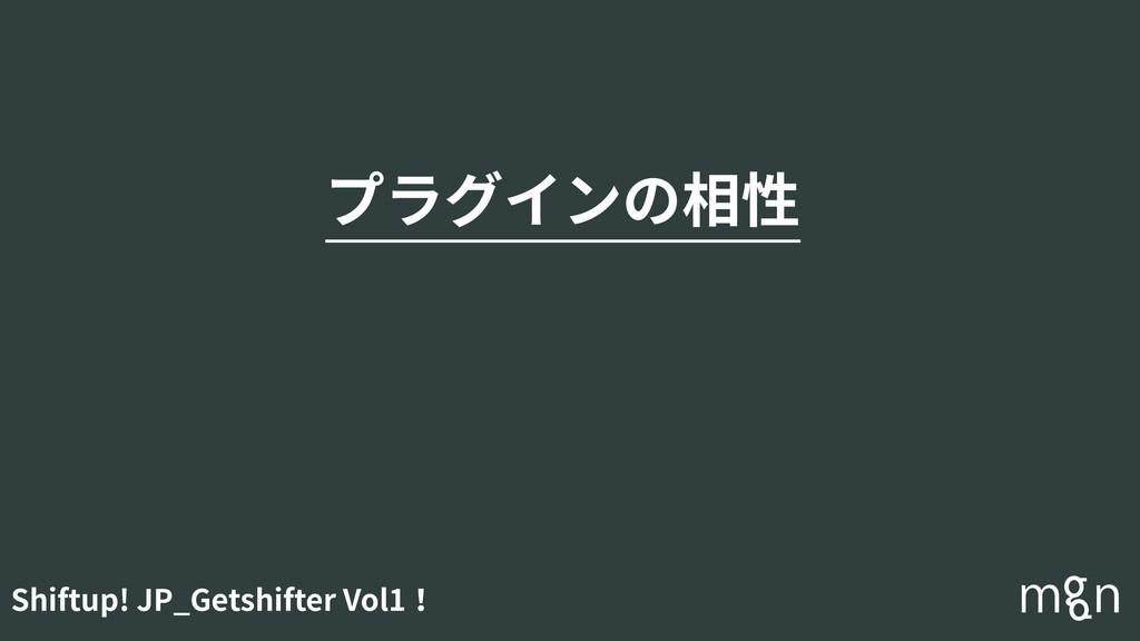Shiftup! JP_Getshifter Vol1! プラグインの相性