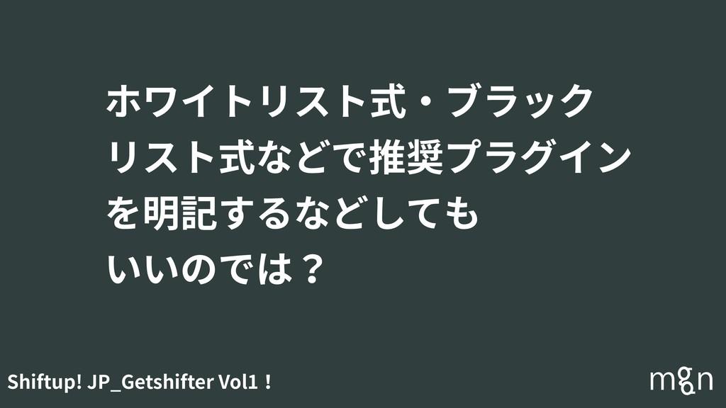 Shiftup! JP_Getshifter Vol1! ホワイトリスト式・ブラック リスト式...