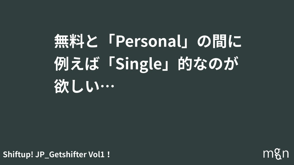Shiftup! JP_Getshifter Vol1! 無料と「Personal」の間に 例...