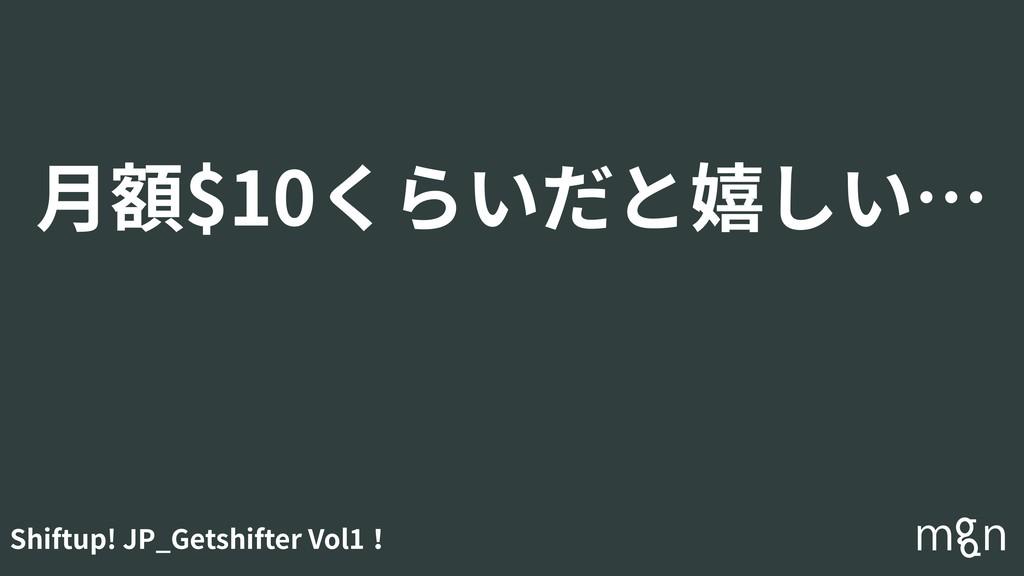 Shiftup! JP_Getshifter Vol1! ⽉額$10くらいだと嬉しい…